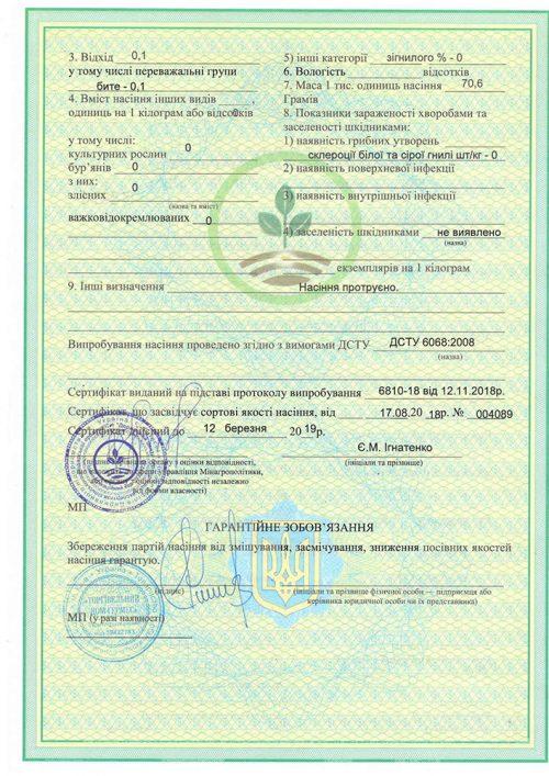 Сертифікат якості насіння подсолнуха