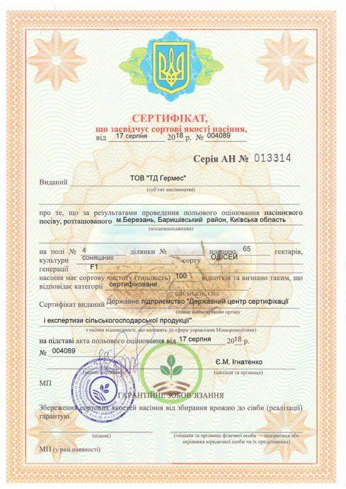 Сертифікат сортової якості насіння подсолнуха