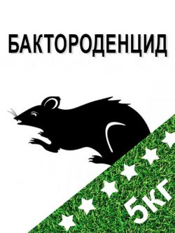 Бактороденцид яд для мышей